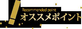 滋賀県仲人協会のオススメポイント